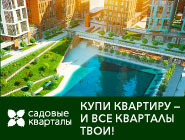 Элитные квартиры в Хамовниках. Все для ЗОЖ Купи квартиру - и все кварталы твои